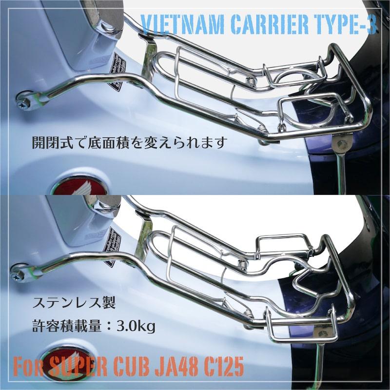 【JA48】スーパーカブ125 ベトナムキャリア タイプ3