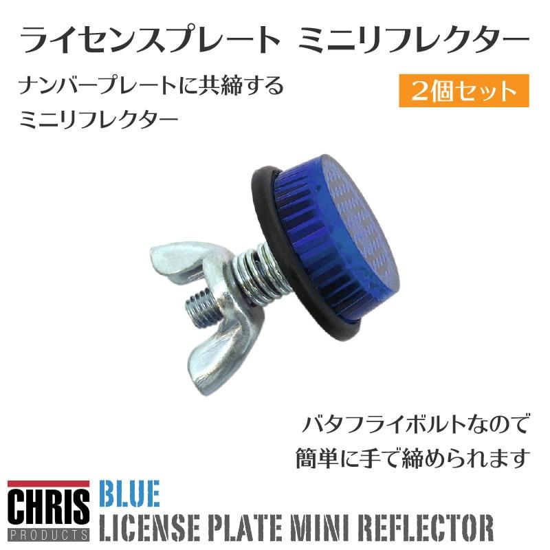 ナンバープレートミニリフレクター 2個セット・青 汎用
