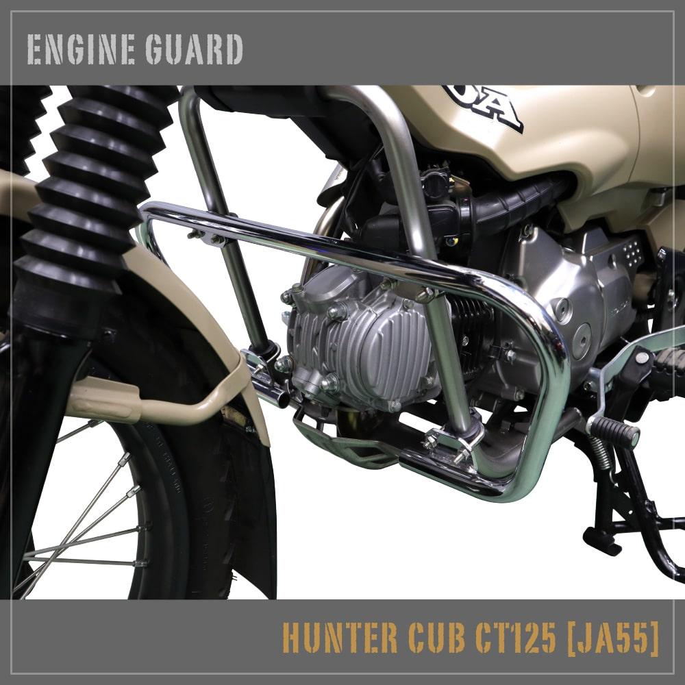 ハンターカブ CT125(JA55)専用 エンジンガード プロテクター