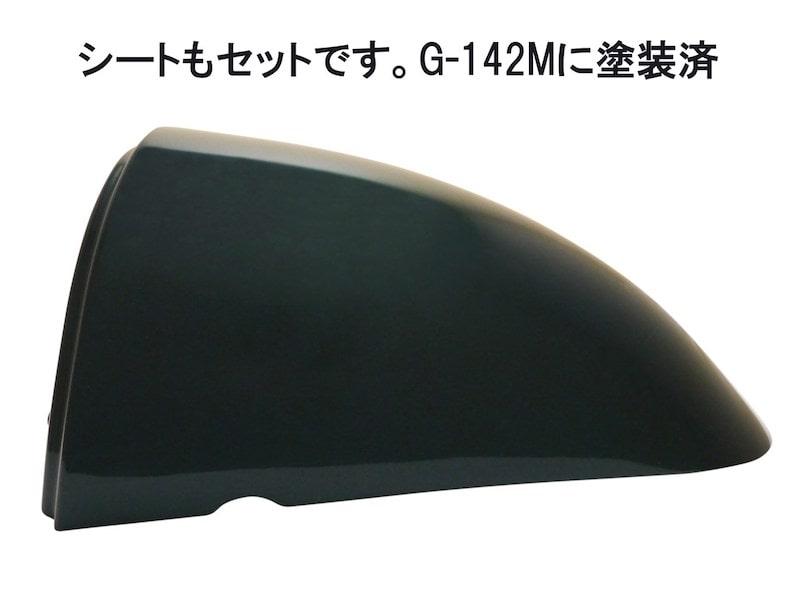 カブラタイプシート & テールカウル(塗装済み)セット<br>タスマニアグリーンメタリック(G-142M)