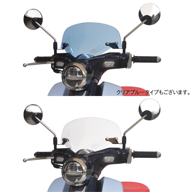 【スーパーカブ JA48(C125)専用】アウトスタンディング <br>メーターバイザー MV-JA48-C クリアー