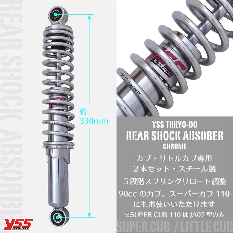 YSS TOKYO-DO  カブ&リトルカブ専用 リアショックアブソーバー(メッキ)