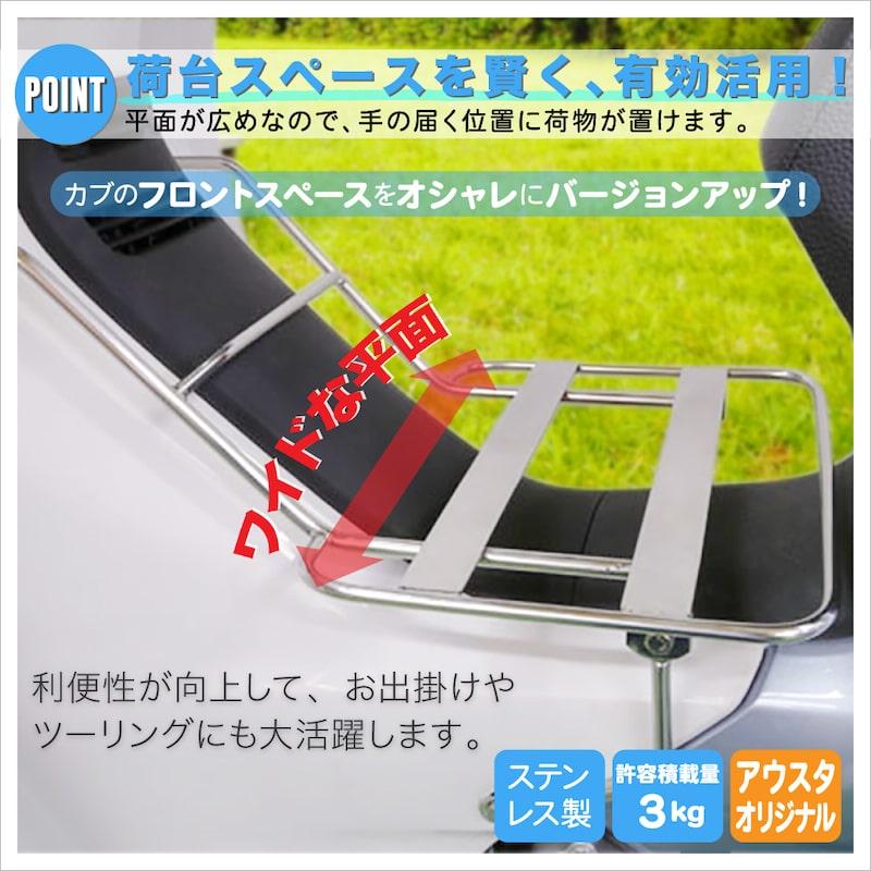 【AA04/JA10】スーパーカブ50/110・PRO・クロスカブ専用 弁当キャリア