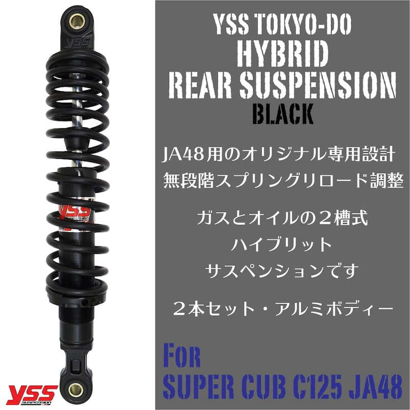 YSS TOKYO-DO JA48 ハイブリットリアサスペンション ブラック