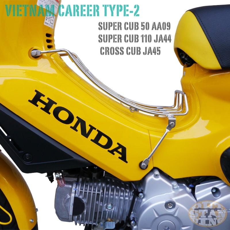 【AA09 JA44 JA45 JA42 AA07】スーパーカブ50/110 ベトナムキャリア タイプ2