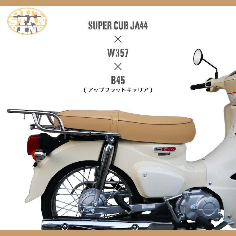 スーパーカブ JA44 AA09 JA10 AA04 JA45 AA06用 ダブルシート W-357