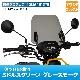 アウトスタンディング ミドルスクリーン MS-JA45-B 新型クロスカブ 110[JA45]専用 グレースモーク