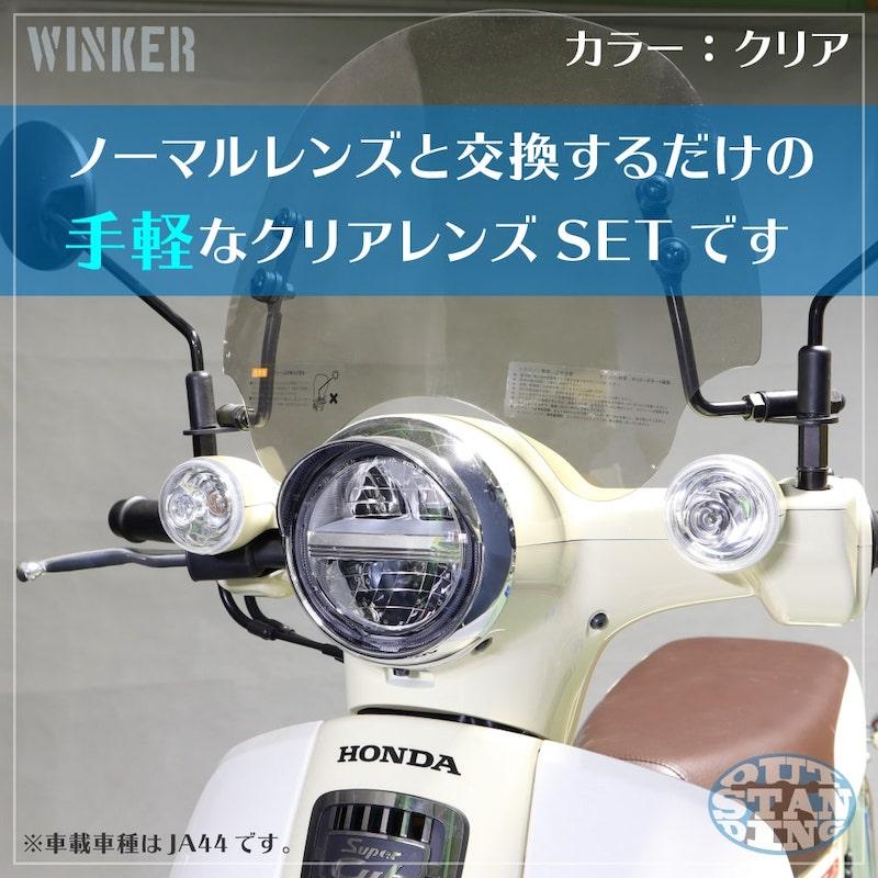 JA44 AA09 JA45 AA06 JA42 AA07用クリア ウインカーレンズ(4個セット)