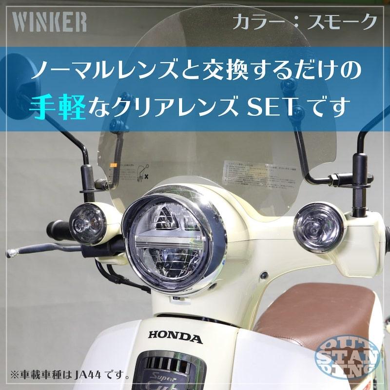スーパーカブ JA44/AA09/JA45/AA06/JA42/AA07用 スモークタイプ ウインカーレンズ(4個セット)