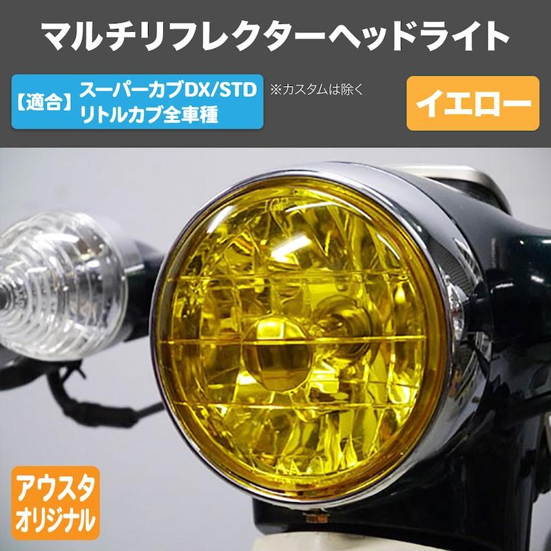 【DX・STD・リトルカブ用】 マルチリフレクターヘッドライト(イエロータイプ) ※JA07不可