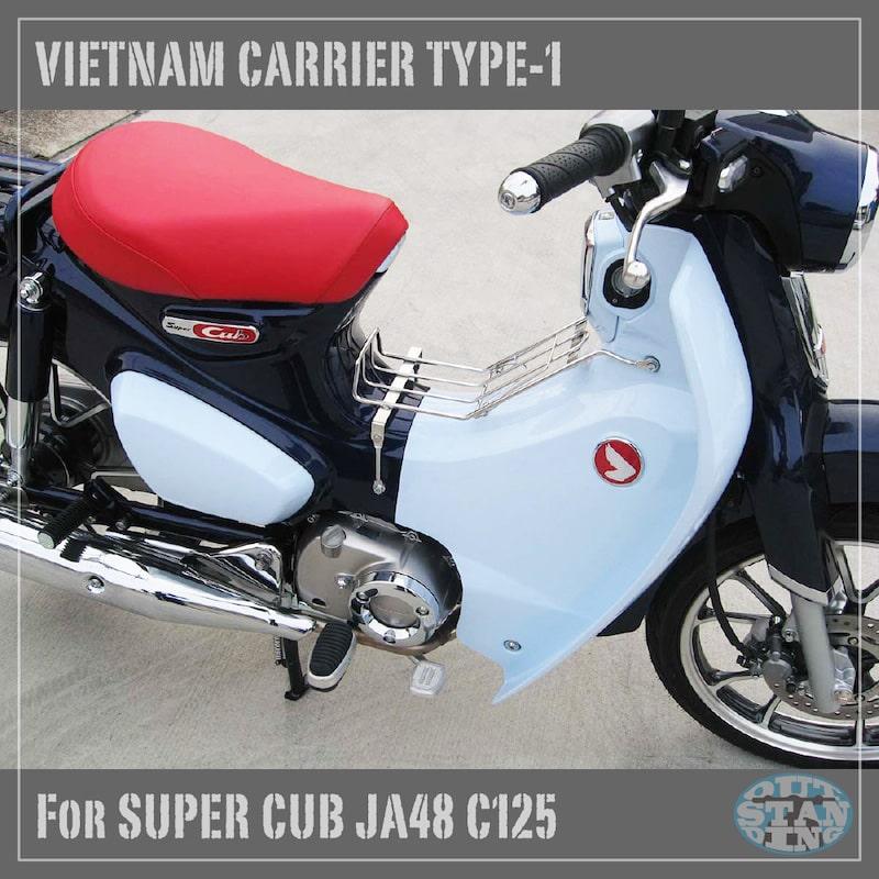 【JA48/JA58】スーパーカブ125 ベトナムキャリア タイプ1