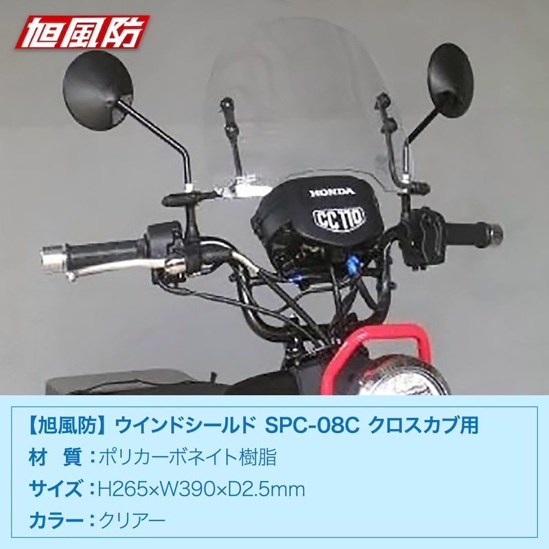 旭風防 ウインドシールド SPC-08C クロスカブ用