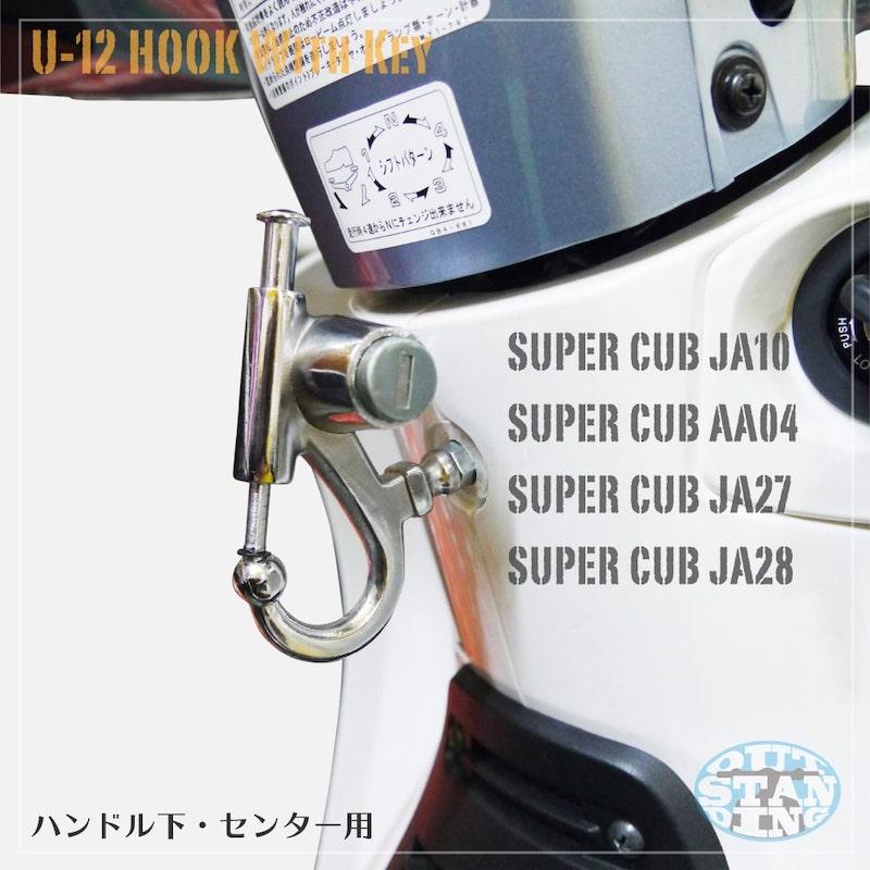 U-12 鍵つきコンビニフック JA10/AA04専用
