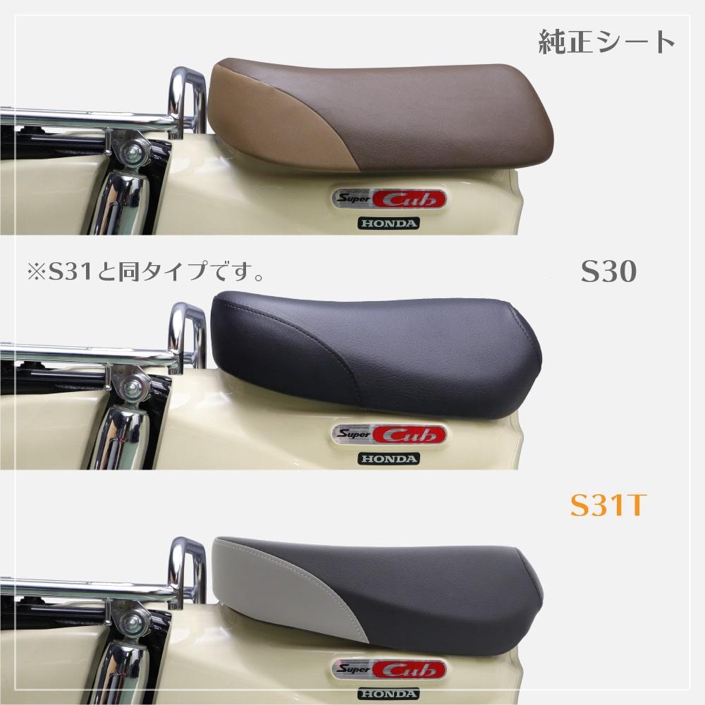 シングルシートS31T
