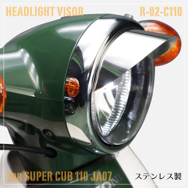 【JA07】スーパーカブ110専用■ライトバイザー