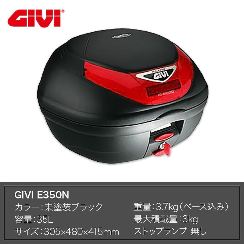 GIVI E350N 35リッター