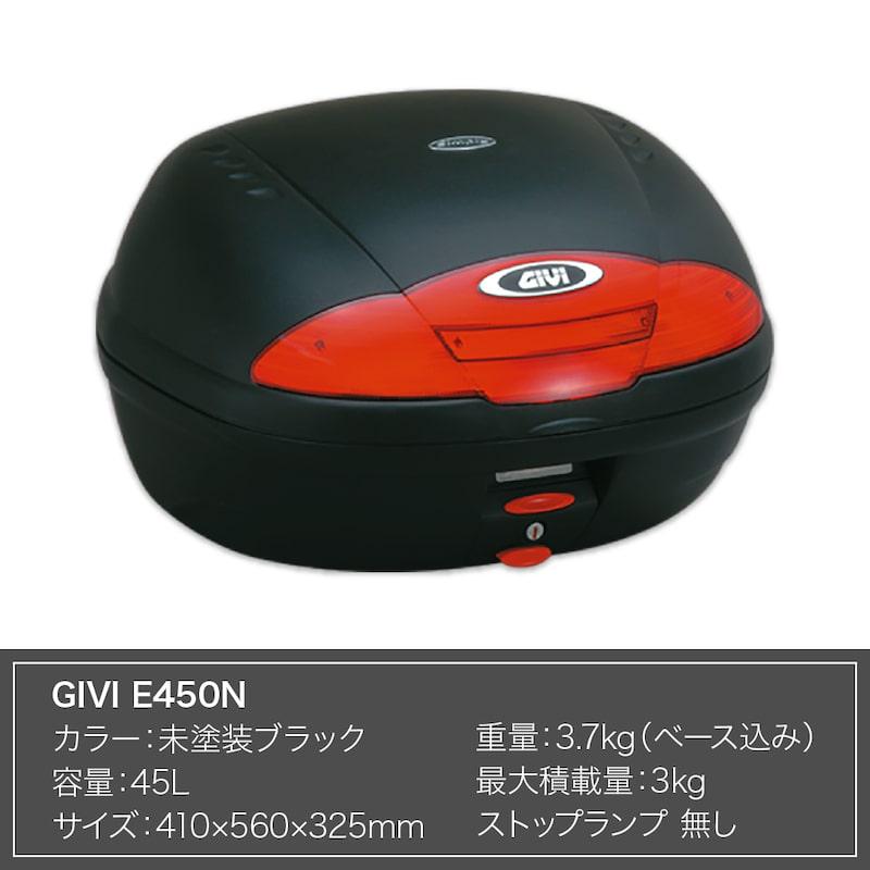 GIVI 450N 45リッター