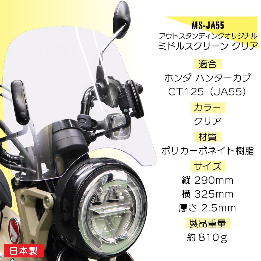 【CT125専用】アウトスタンディング ミドルスクリーン ハンターカブ125 JA55用 MS-JA55 クリア