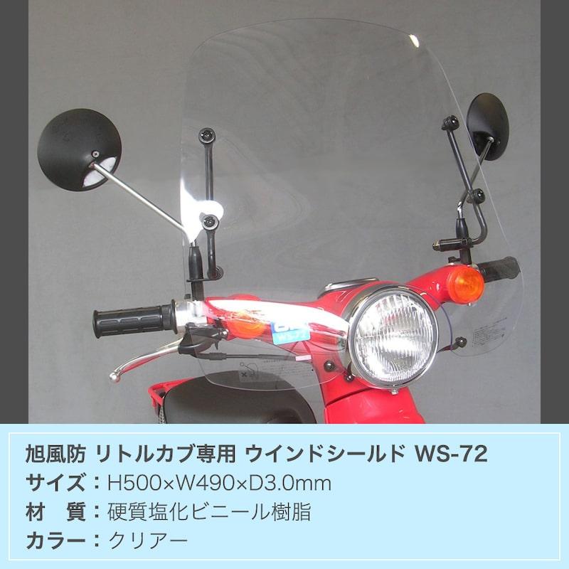 旭風防 ウインドシールド WS-72 リトルカブ専用