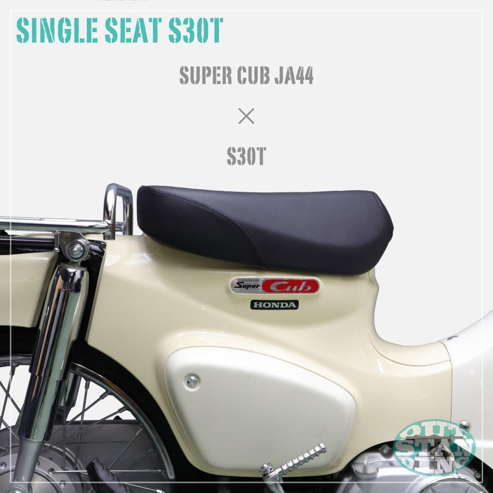 シングルシートS30T