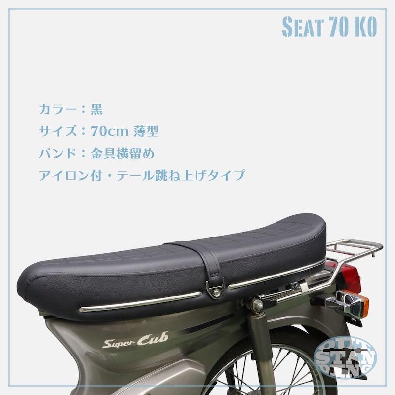 70cmダブルシート (K0風70cm)