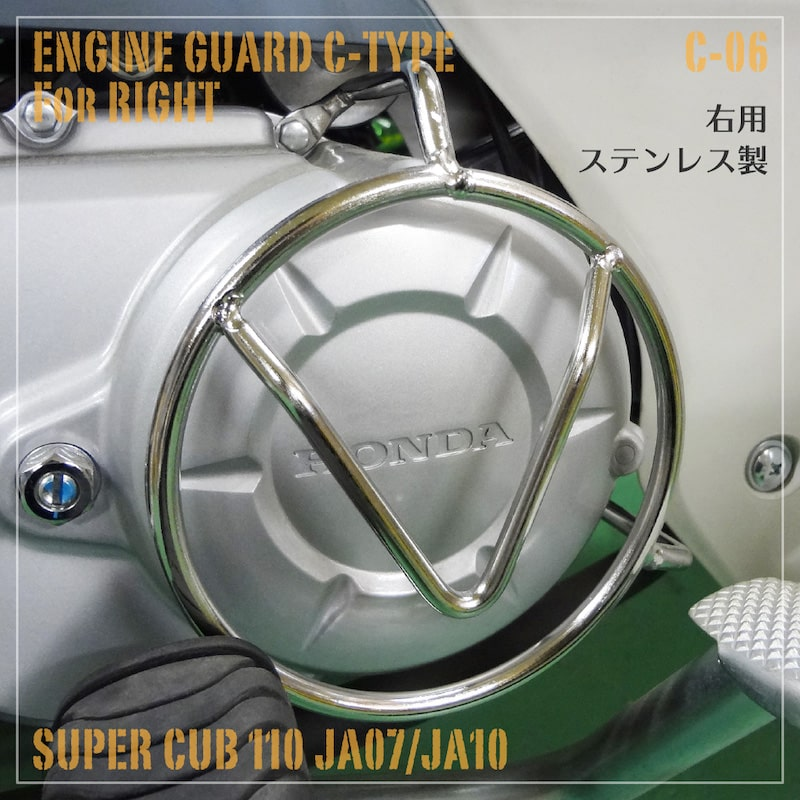 「C-06」 JA07/JA10用(クロスカブ不可)<br>■エンジンガード右用・Cタイプ