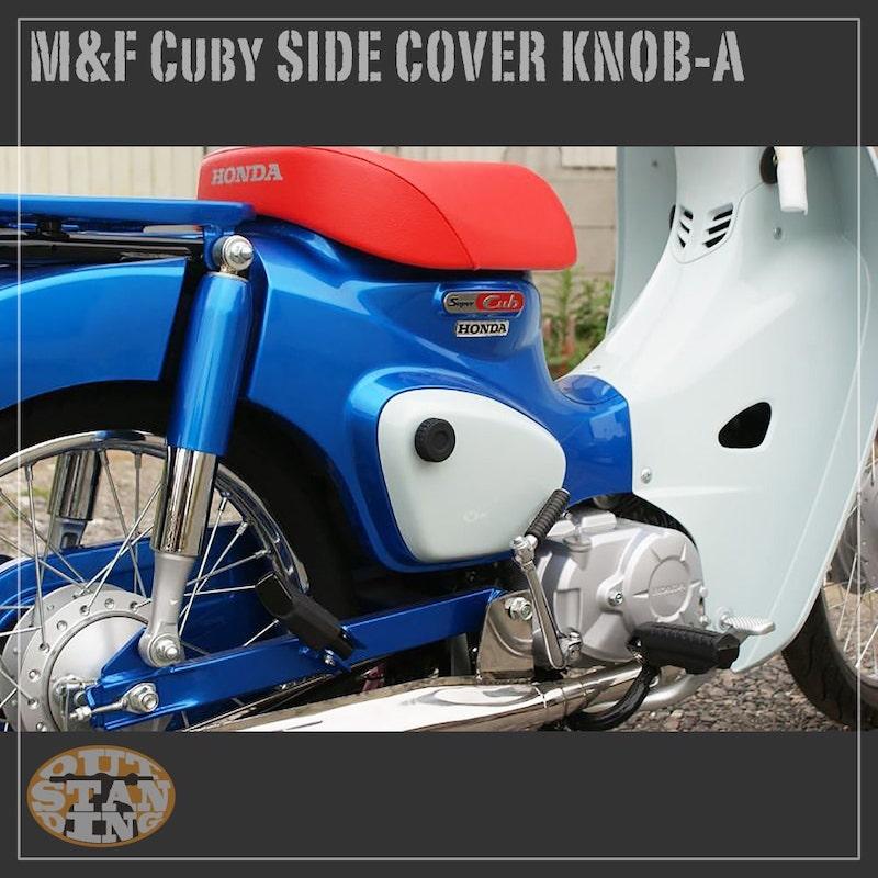 M&F Cuby JA45/44/42 AA09/07/06専用<br>サイドカバーノブ 大径丸型タイプ<br>2個セット