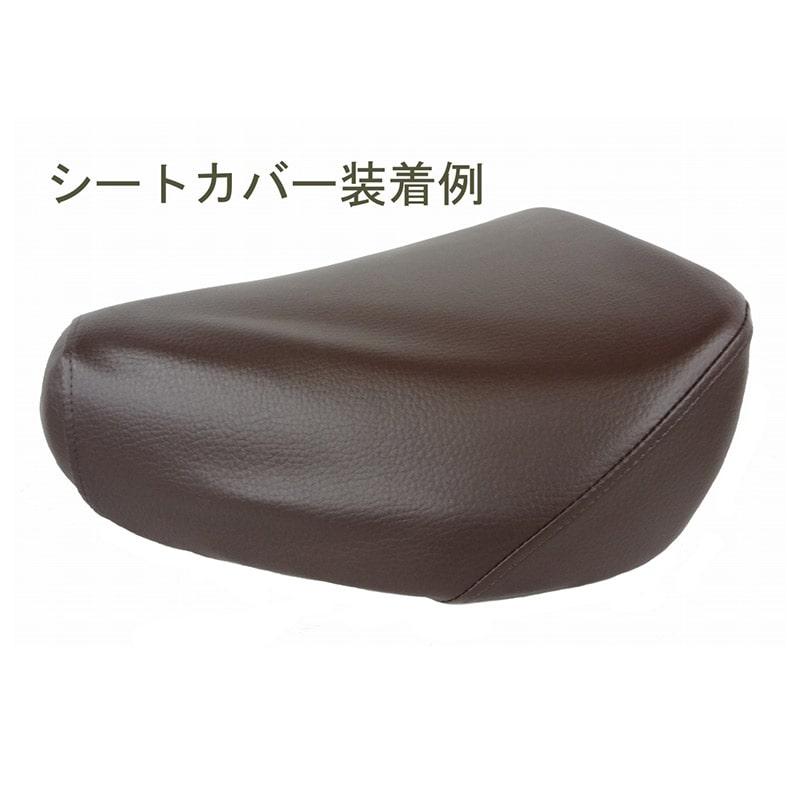 カブ用・シートカバー【茶】