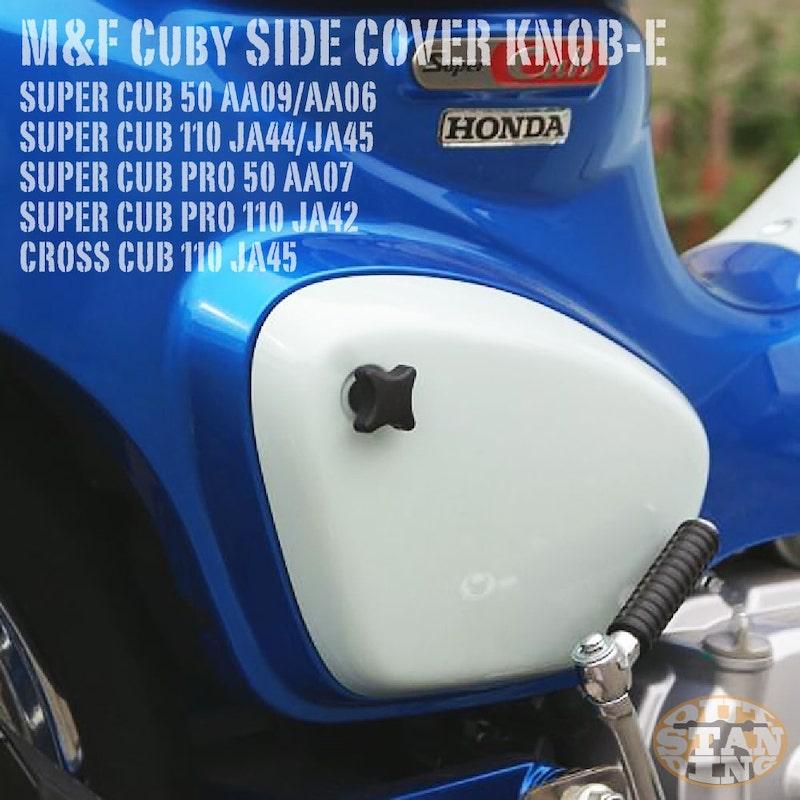 M&F Cuby JA45/44/42 AA09/07/06専用<br>サイドカバーノブ  クロスタイプ<br>2個セット
