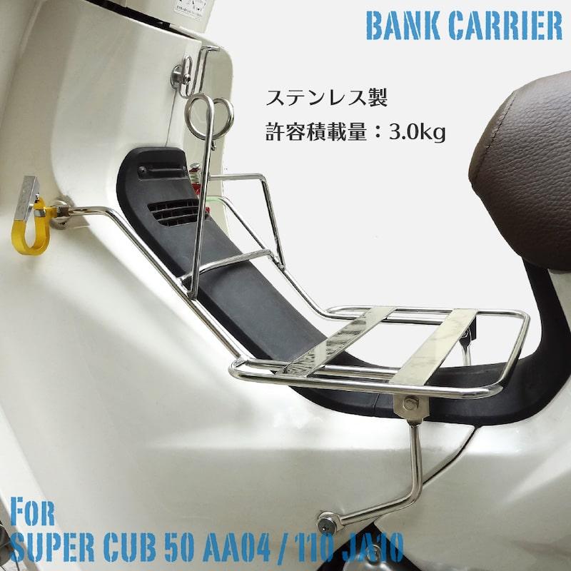 【AA04/JA10】スーパーカブ50/110・PRO・クロスカブ専用 バンクキャリア
