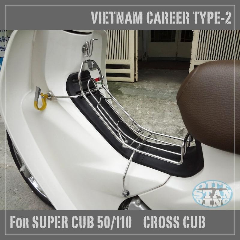 【AA04/JA10】スーパーカブ50/110・PRO・クロスカブ専用<br>■ベトナムキャリア タイプ2