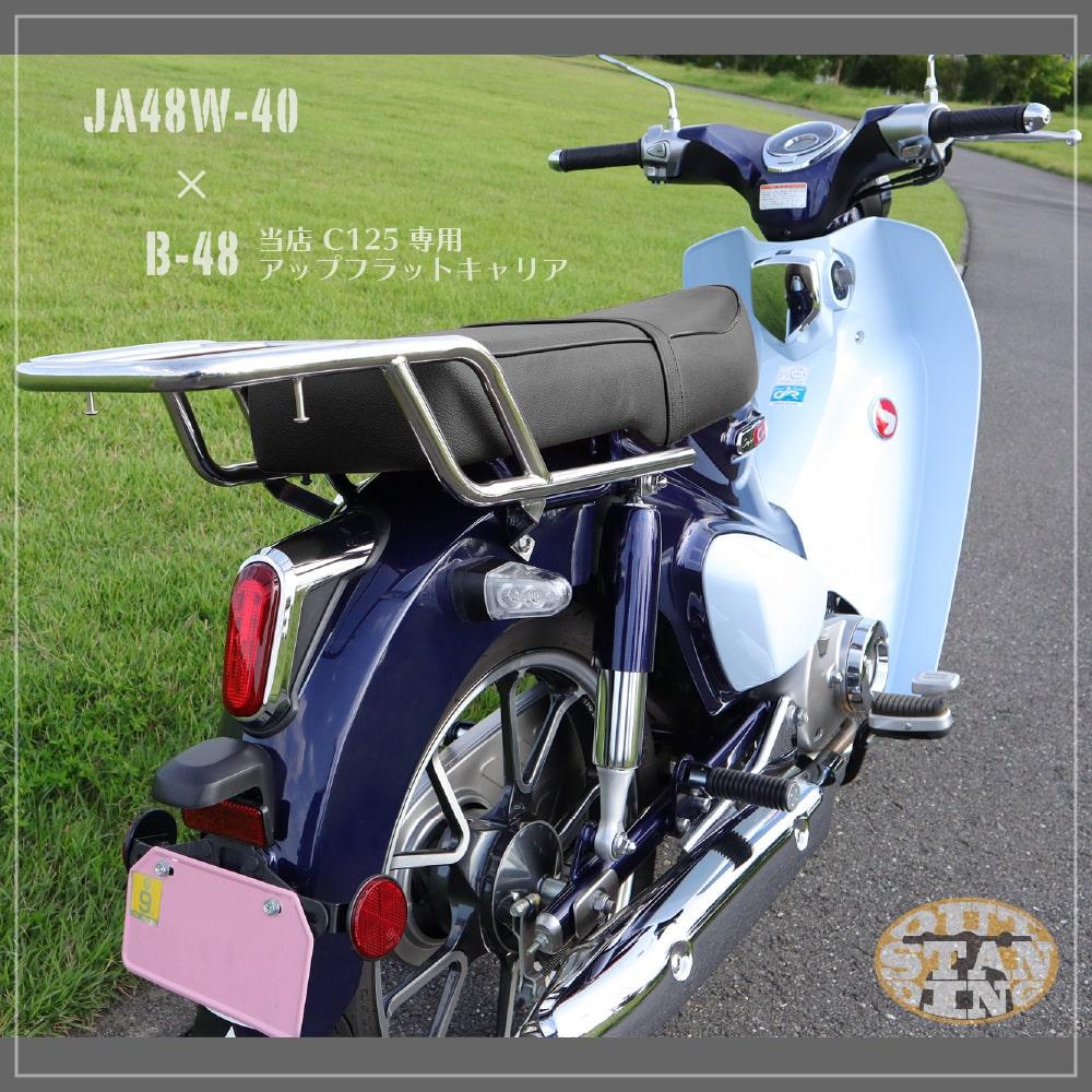 スーパーカブ C125 JA48専用 ダブルシート JA48W-40 <br>黒