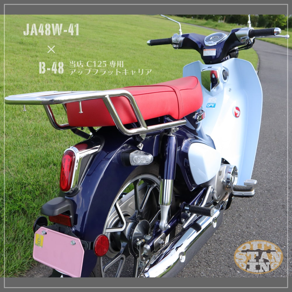 スーパーカブ C125 JA48専用 ダブルシート JA48W-41 <br>赤