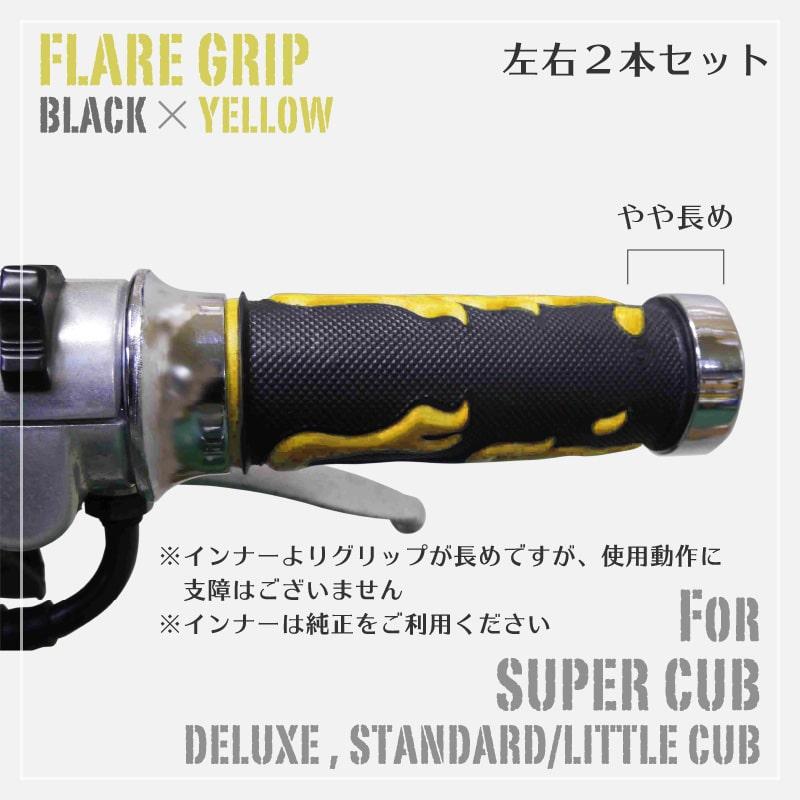 フレアーグリップ/黄色 DX用 (左右セット)