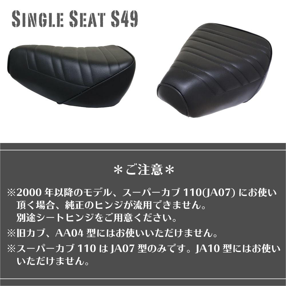 シングルシートS49 ブラック