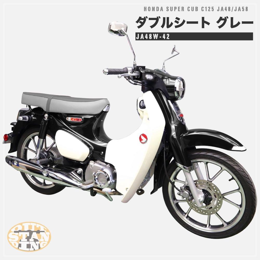 スーパーカブ125 C125 JA48/JA58専用 ダブルシート JA48W-42 <br>グレー