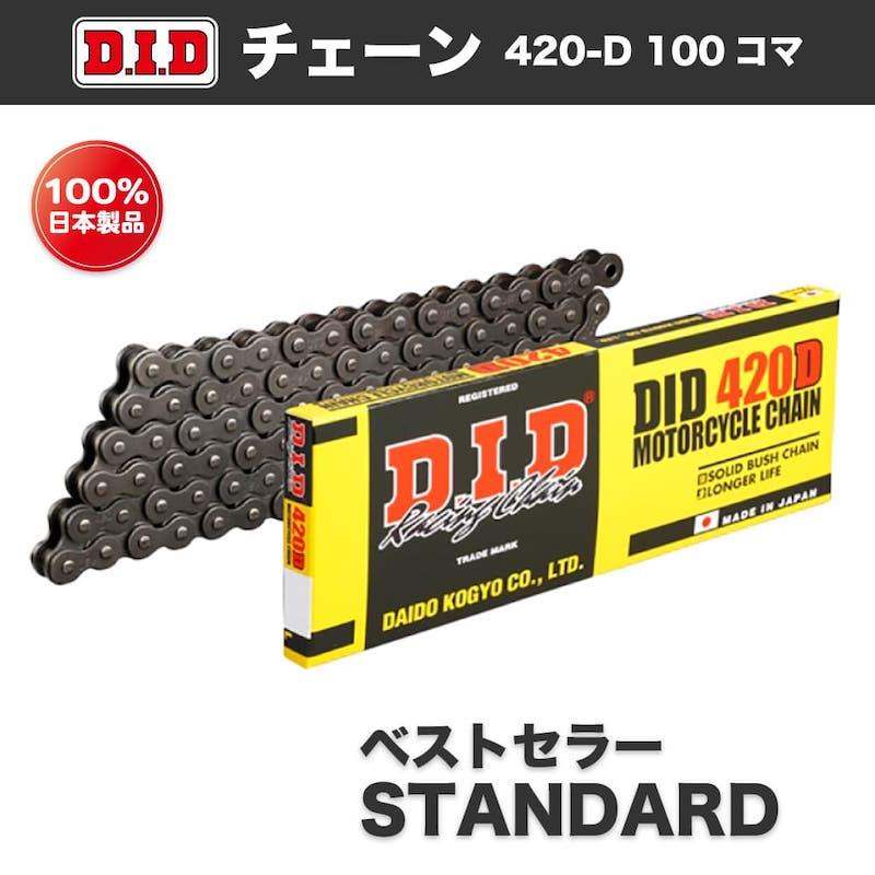 「G-02e」 チェーン DID 420-D 100L