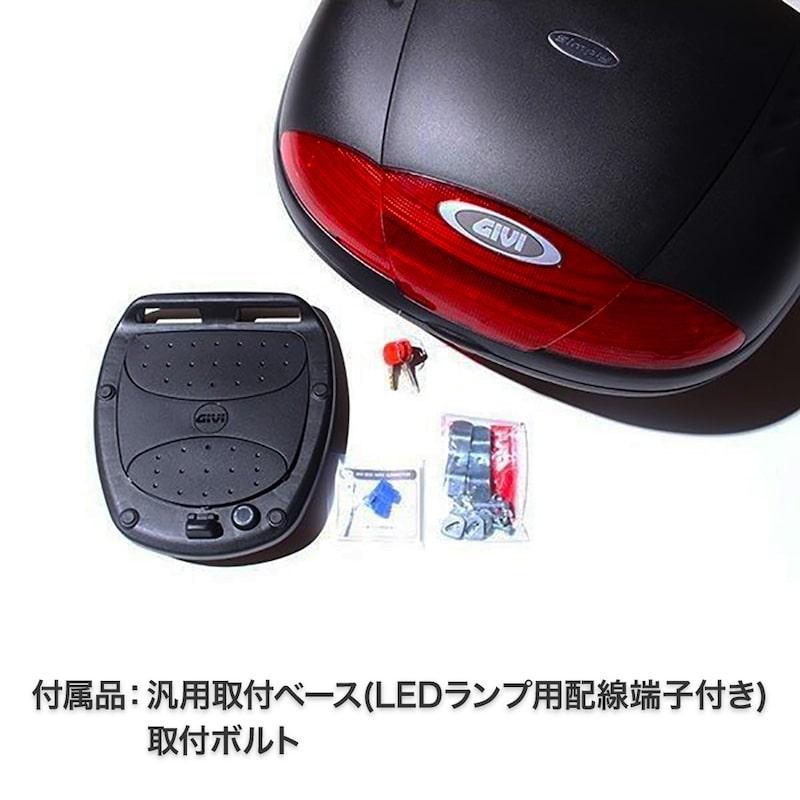 GIVI 450N-S 45リッター LEDストップランプ付き