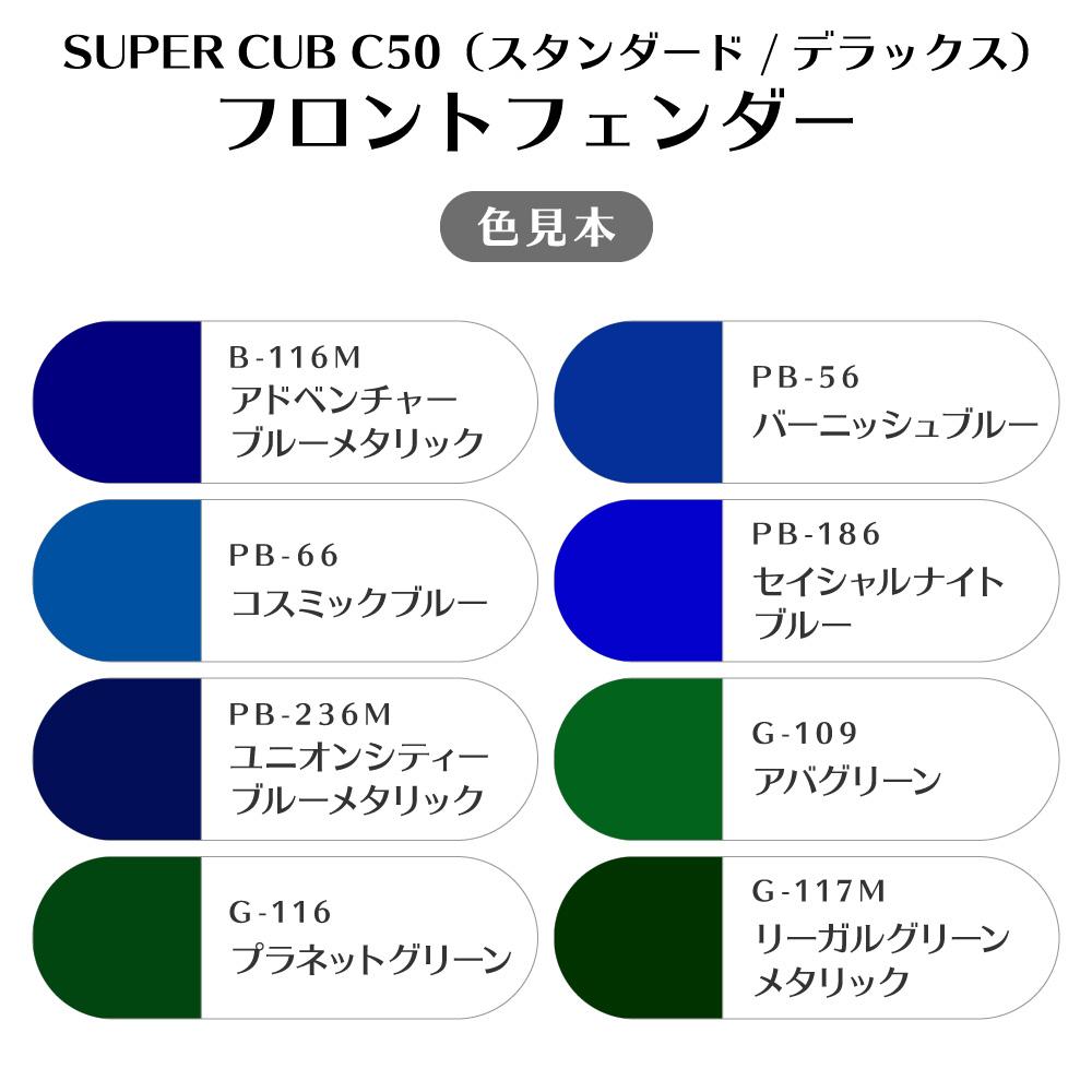 フロントフェンダー・コスミックブルー PB-66