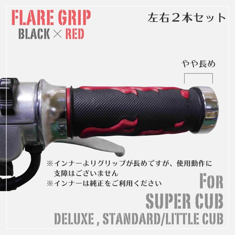 フレアーグリップ/赤 DX用 (左右セット)