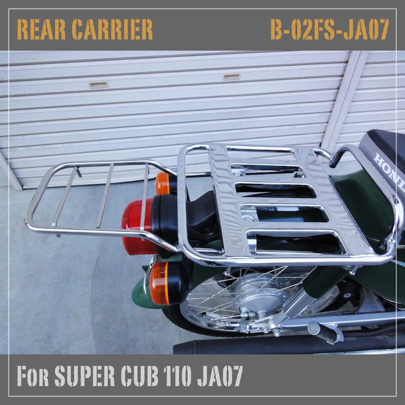 【JA07】B-02FS-JA07■スーパーカブ110専用ノーマルリヤキャリア併用型ステンレス製