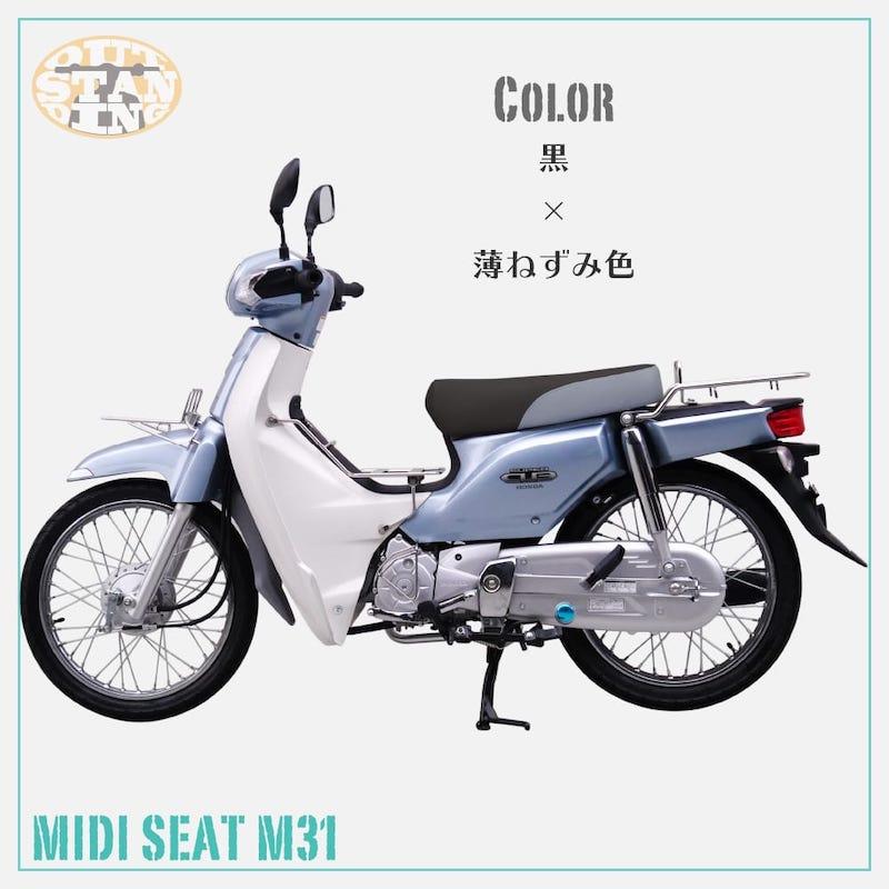 ミディシートM31