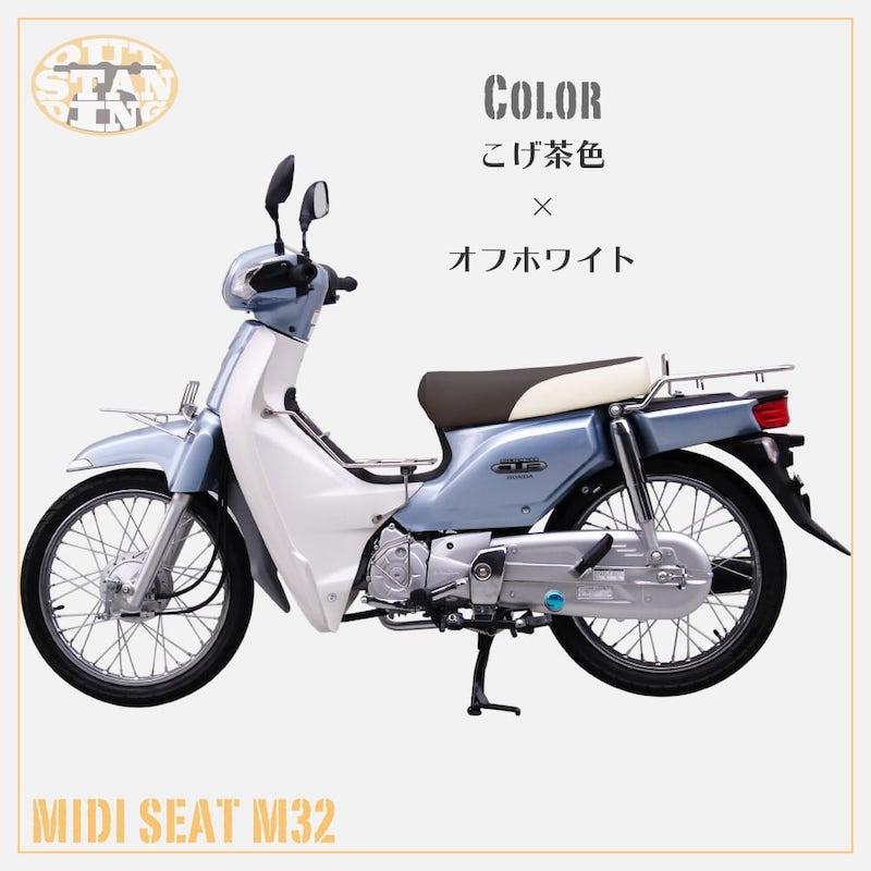 ミディシートM32