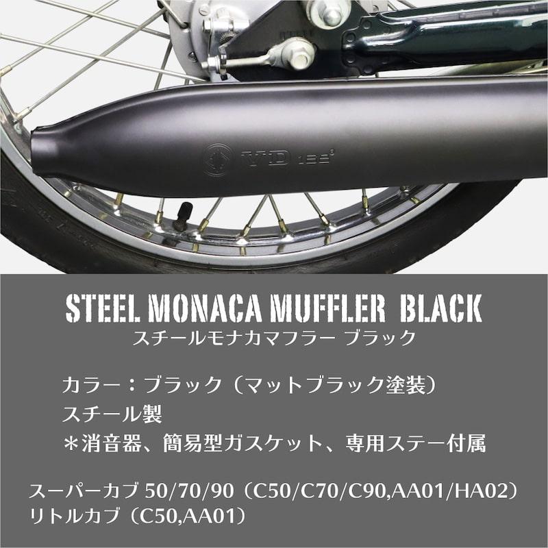 ホンダ スーパーカブ C50 C70 C90 リトルカブ スチールモナカマフラー 【ブラック】