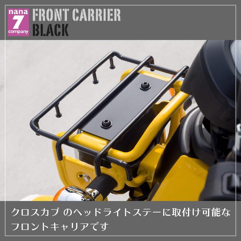【ナナカンパニー】 JA45/AA06 クロスカブ50/110専用 フロントキャリア ブラック
