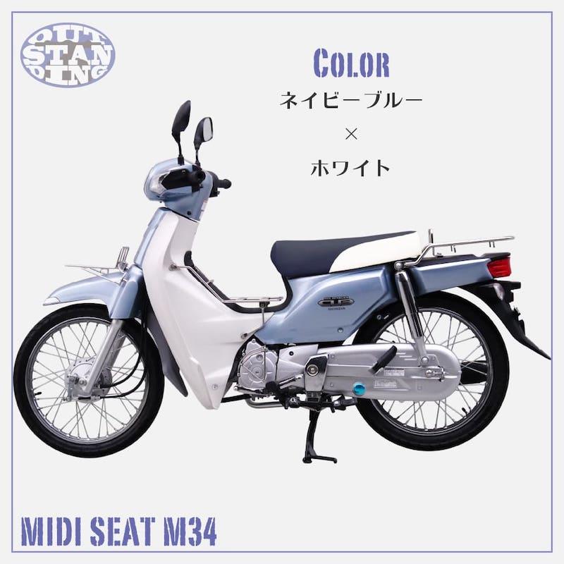 ミディシートM34