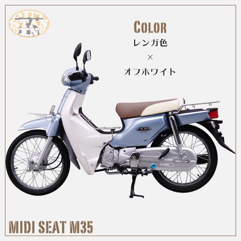 ミディシートM35