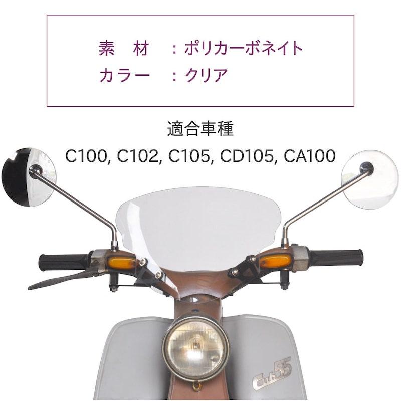 【スーパーカブC100用】<br>アウトスタンディング ショートバイザー <br>SV-C100 クリアー C100 C102 C105 CD105 CA100