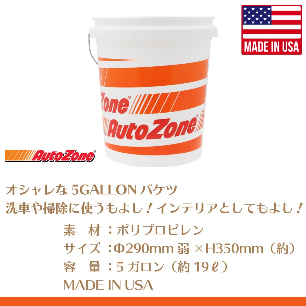 AutoZone バケツ 5ガロン オートゾーンオリジナル  <br>約18.9リットル アメリカ製