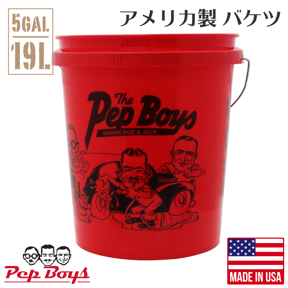 Pep Boys バケツ 5ガロン ペップボーイオリジナル  <br>約18.9リットル アメリカ製